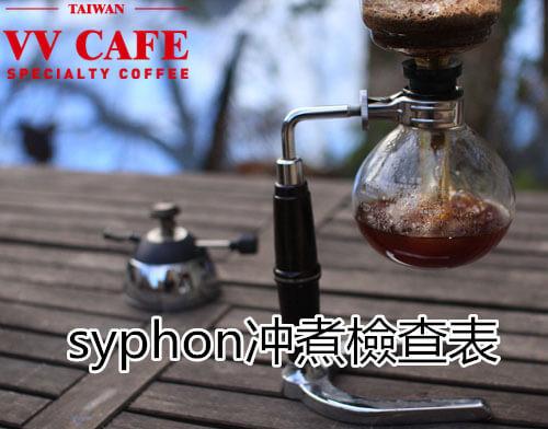 syphon冲煮檢查表(虹吸式咖啡、塞風壺)
