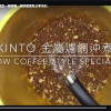 KINTO/SLOW COFFEE STYLE specialty 金屬濾網 沖煮示範