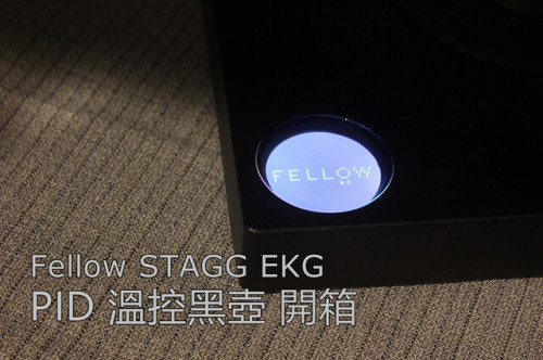 Fellow STAGG EKG PID溫控黑壺開箱