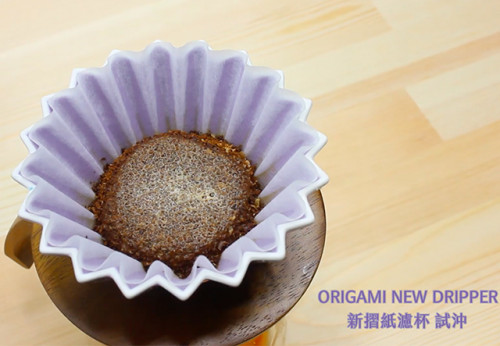 ORIGAMI NEW DRIPPER 新摺紙濾杯 試沖影片