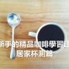 給新手的精品咖啡學習建議-居家杯測篇