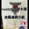 syphon平靜水面&金屬濾網示範