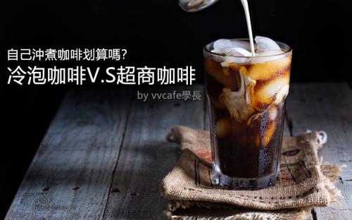 自己沖煮咖啡划算嗎?冷泡咖啡V.S超商咖啡