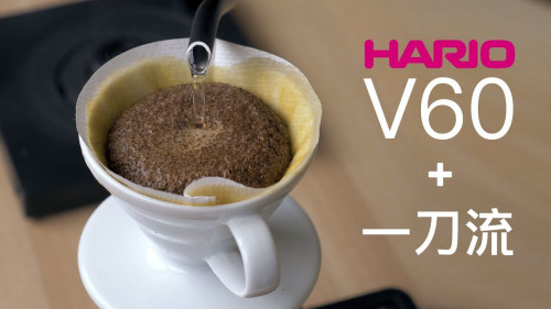 咖啡沖煮攻略-Hario V60 + 一刀流沖煮法