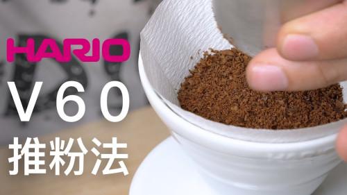 咖啡沖煮攻略-HARIO V60 推粉法