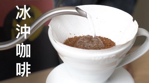 咖啡沖煮攻略-冰沖咖啡