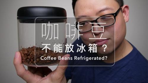 硬派90秒-咖啡豆能不能放冰箱