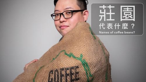 硬派90秒-咖啡莊園代表什麼?