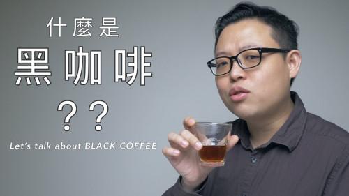 硬派90秒-手沖咖啡vs美式咖啡