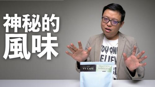 硬派90秒-神秘的咖啡風味