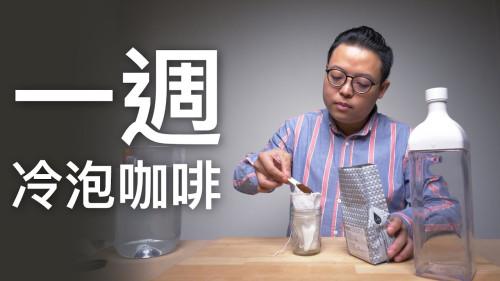 咖啡沖煮攻略-讓你省省喝滿一週的冷泡咖啡