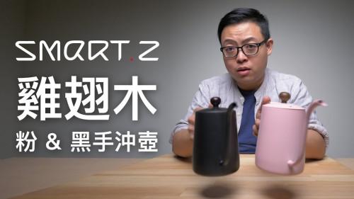 學長開箱-Smart Z 手沖壺