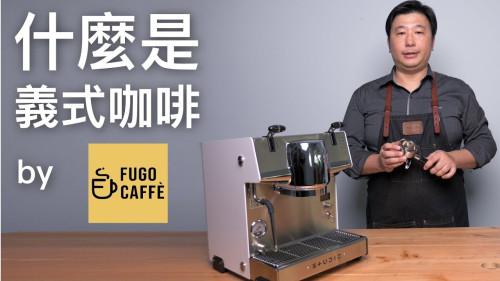 硬派90秒-什麼是義式咖啡?-有請Fugo哥