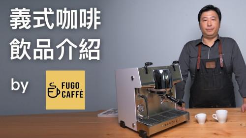 硬派90秒-義式咖啡飲品