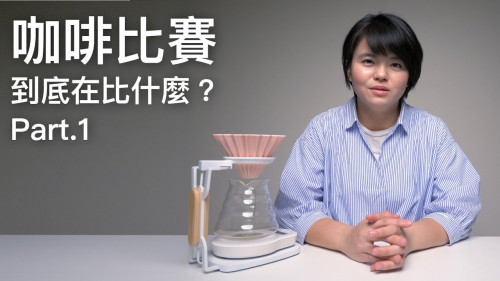 硬派90秒-咖啡比賽 到底在比什麼? part1