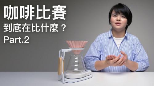 硬派90秒-咖啡比賽 到底在比什麼? part2