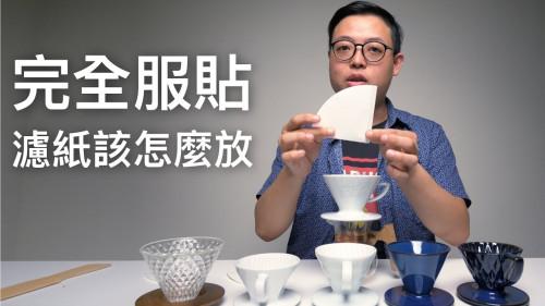 硬派90秒-咖啡濾紙怎麼放才不會翹起來