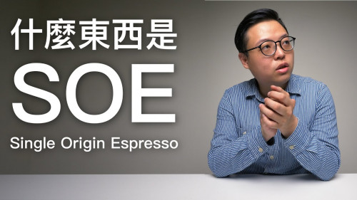 硬派90秒-Single Origin Espresso = SOE