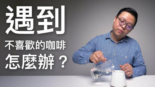 硬派90秒-不小心點到不是我喜歡喝的咖啡該怎麼辦?
