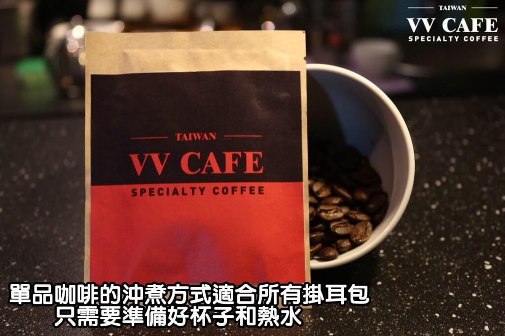 01-01單品咖啡的沖煮方式適合所有掛耳包,只需要杯子和熱水