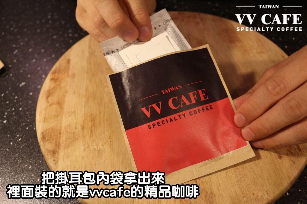 01-03把掛耳包內袋拿出來,裡面裝的就是vvcafe的精品咖啡