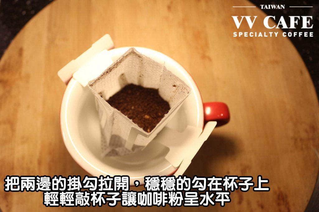 01-05把兩邊的掛勾拉開,穩穩的勾在杯子上,輕輕敲杯子讓咖啡粉呈水平,不要一邊高一邊低
