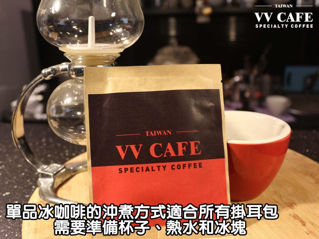 02-01單品冰咖啡的沖煮方式適合所有焙度掛耳包,需要準備杯子、熱水和冰塊
