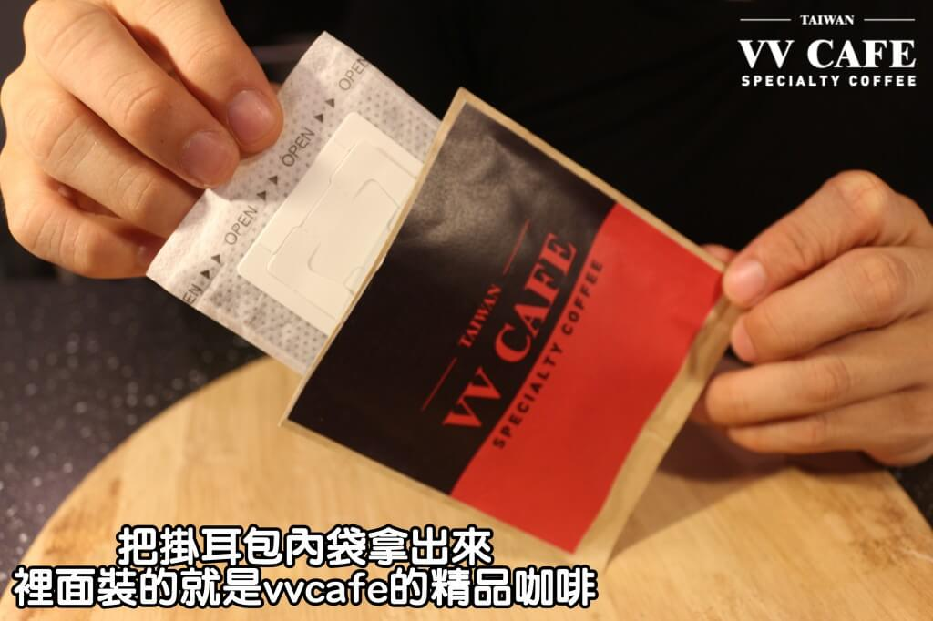02-03把掛耳包內袋拿出來,裡面裝的就是vvcafe的精品咖啡
