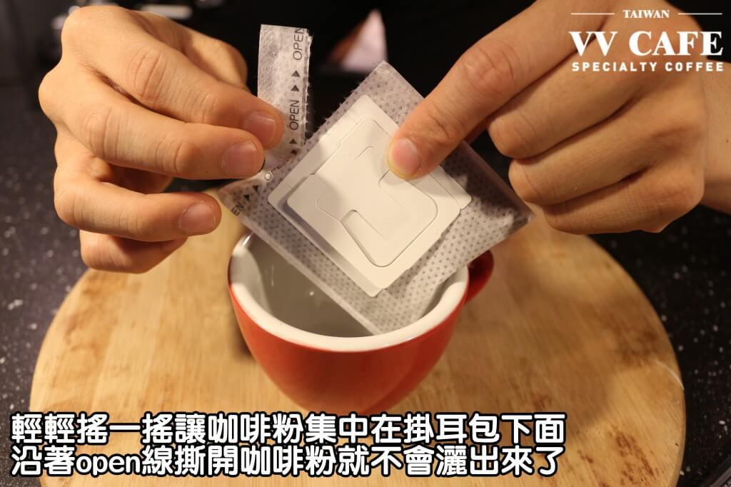 02-04先輕輕搖一搖讓咖啡粉集中在掛耳包下面,沿著open線撕開咖啡粉就不會灑出來了