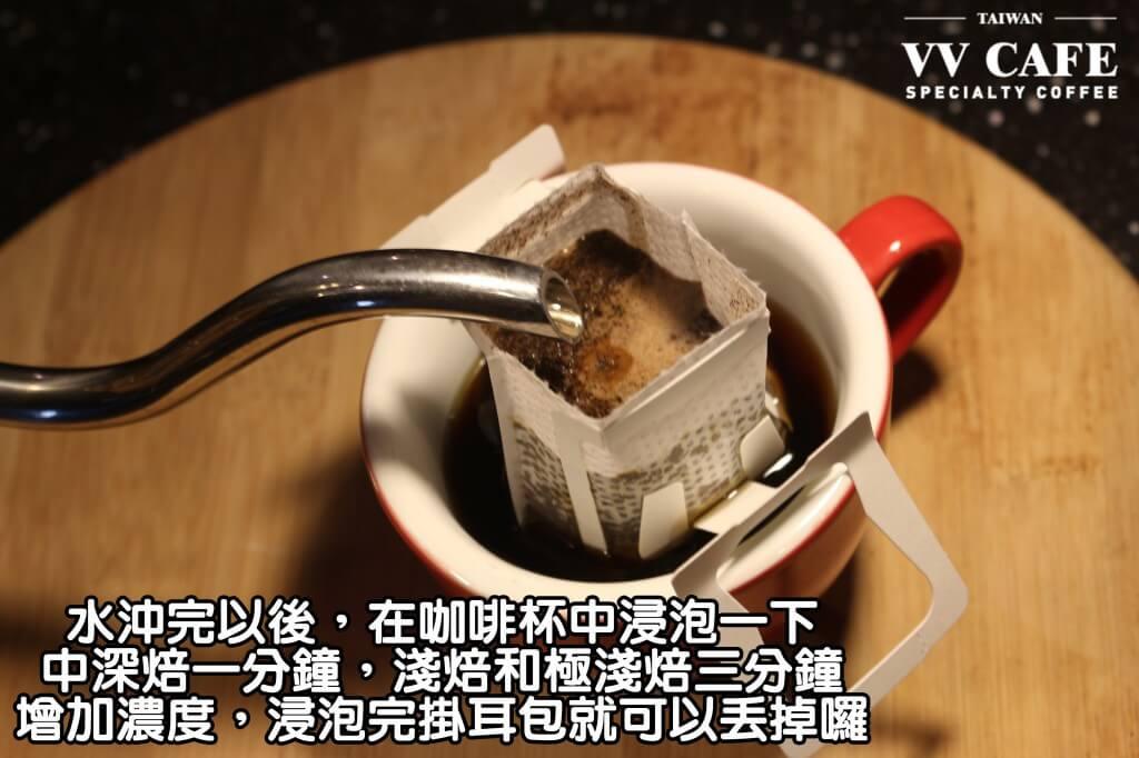 02-09水沖完以後,在咖啡杯中浸泡一下,中深焙一分鐘,淺焙和極淺焙三分鐘,增加濃度,浸泡完掛耳包就可以丟掉囉