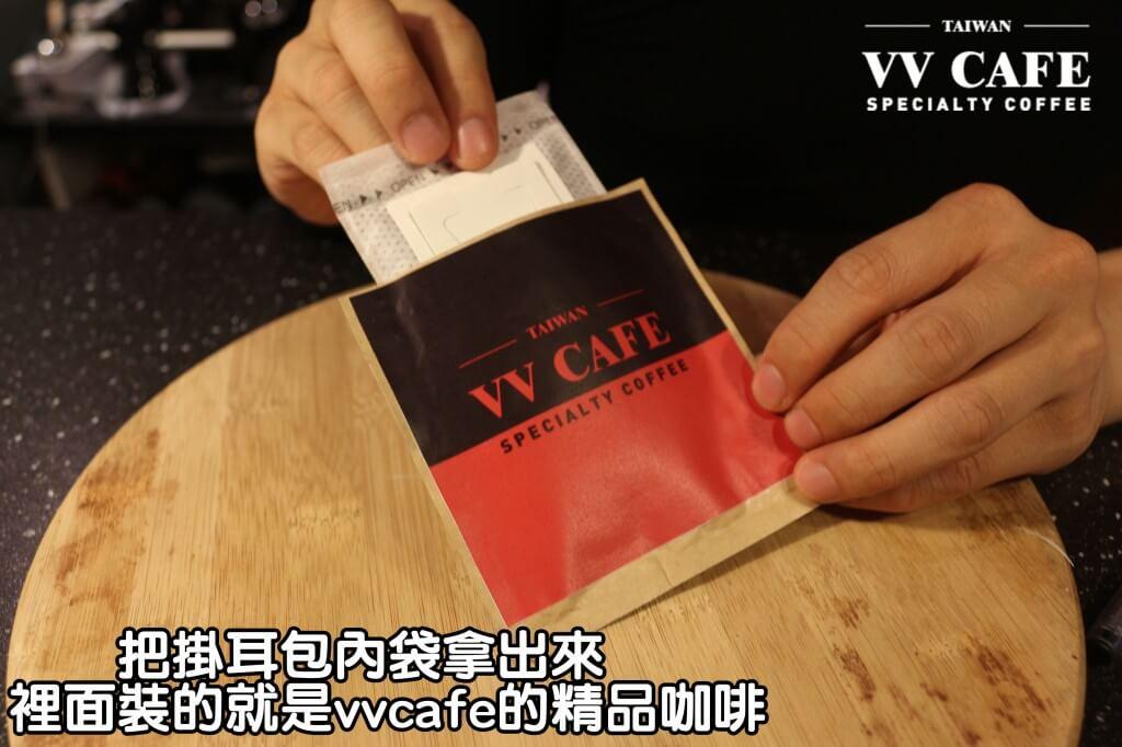 03-03把掛耳包內袋拿出來,裡面裝的就是vvcafe的精品咖啡