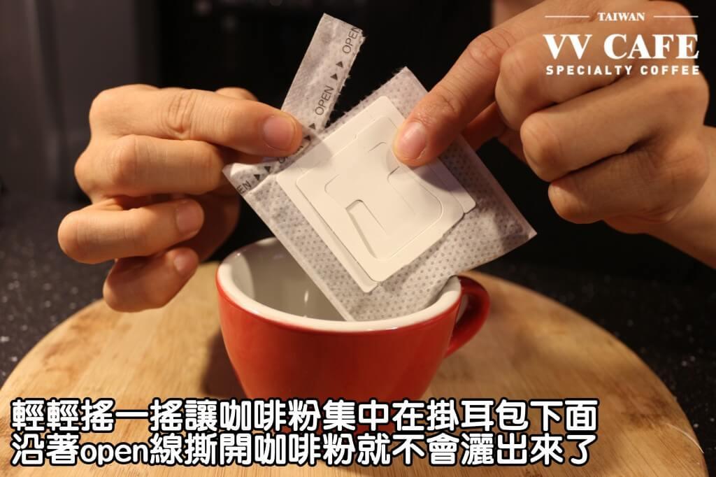 03-04先輕輕搖一搖讓咖啡粉集中在掛耳包下面,沿著open線撕開咖啡粉就不會灑出來了