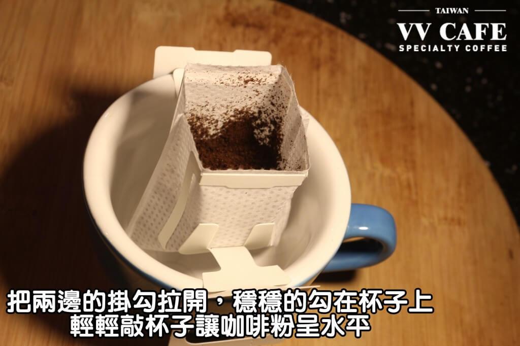 03-05把兩邊的掛勾拉開,穩穩的勾在杯子上,輕輕敲杯子讓咖啡粉呈水平,不要一邊高一邊低