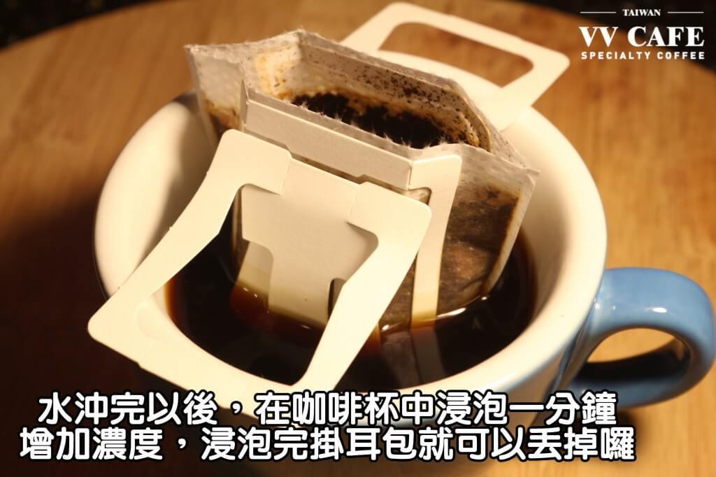 03-10水沖完以後,在咖啡杯中浸泡一分鐘,增加濃度,浸泡完掛耳包就可以丟掉囉