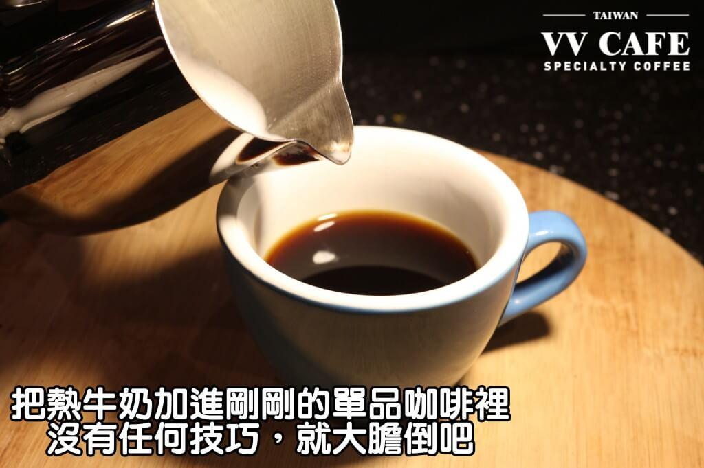 03-14把熱牛奶加進剛剛的單品咖啡裡囉。沒有任何技巧,就大膽倒吧