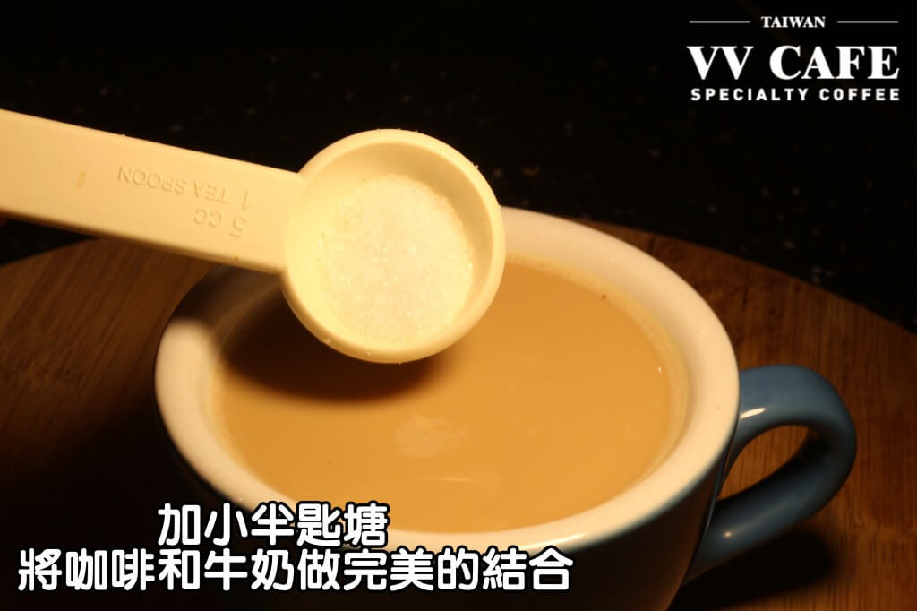 03-16最後特別注意,稍微加小半匙塘。原因不是為了降低咖啡的澀味苦味,而是加糖可以非常有效的將咖啡和牛奶做完美的結合,口感會更有一體感,所以不用多,一點點就好。