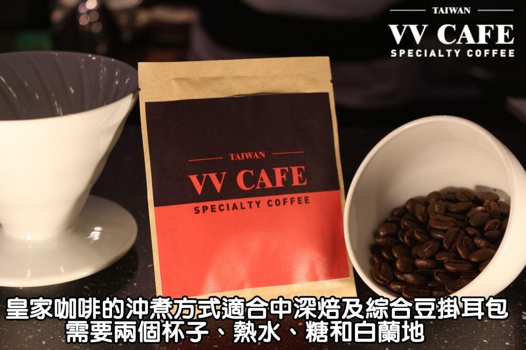 04-01皇家咖啡的沖煮方式適合中深烘焙及綜合豆掛耳包,需要兩個杯子、熱水、糖和白蘭地