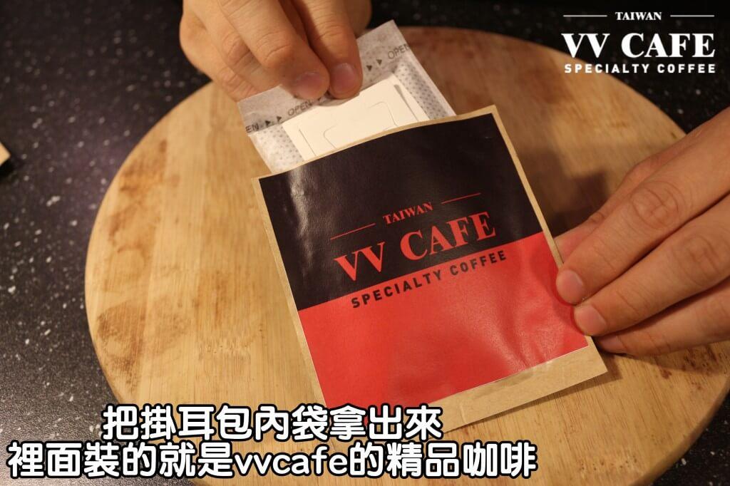 04-03把掛耳包內袋拿出來,裡面裝的就是vvcafe的精品咖啡