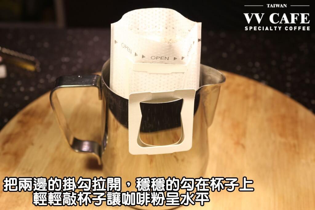 04-05把兩邊的掛勾拉開,穩穩的勾在杯子上,輕輕敲杯子讓咖啡粉呈水平,不要一邊高一邊低