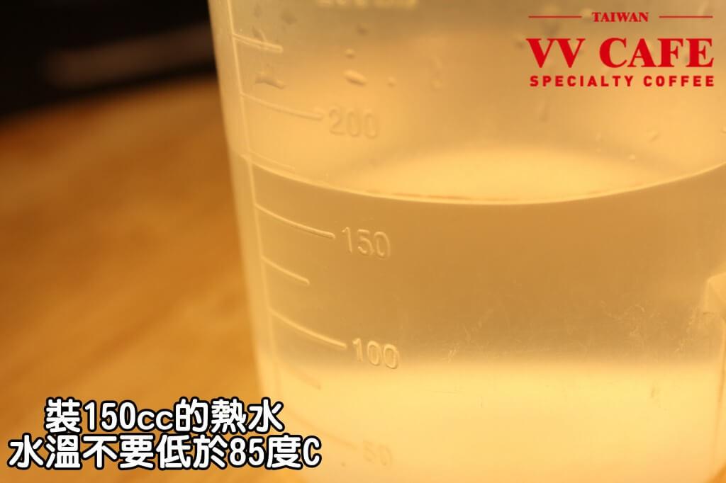 04-06裝150cc的熱水,最好不要低於85度