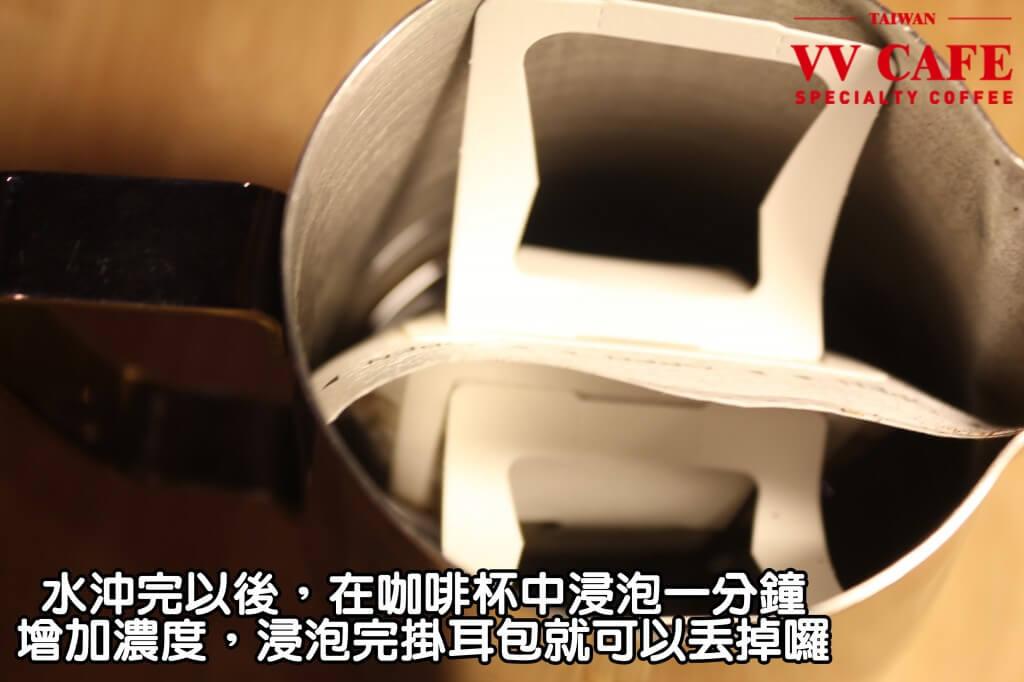 04-09水沖完以後,在咖啡杯中浸泡一分鐘,增加濃度,浸泡完掛耳包就可以丟掉囉