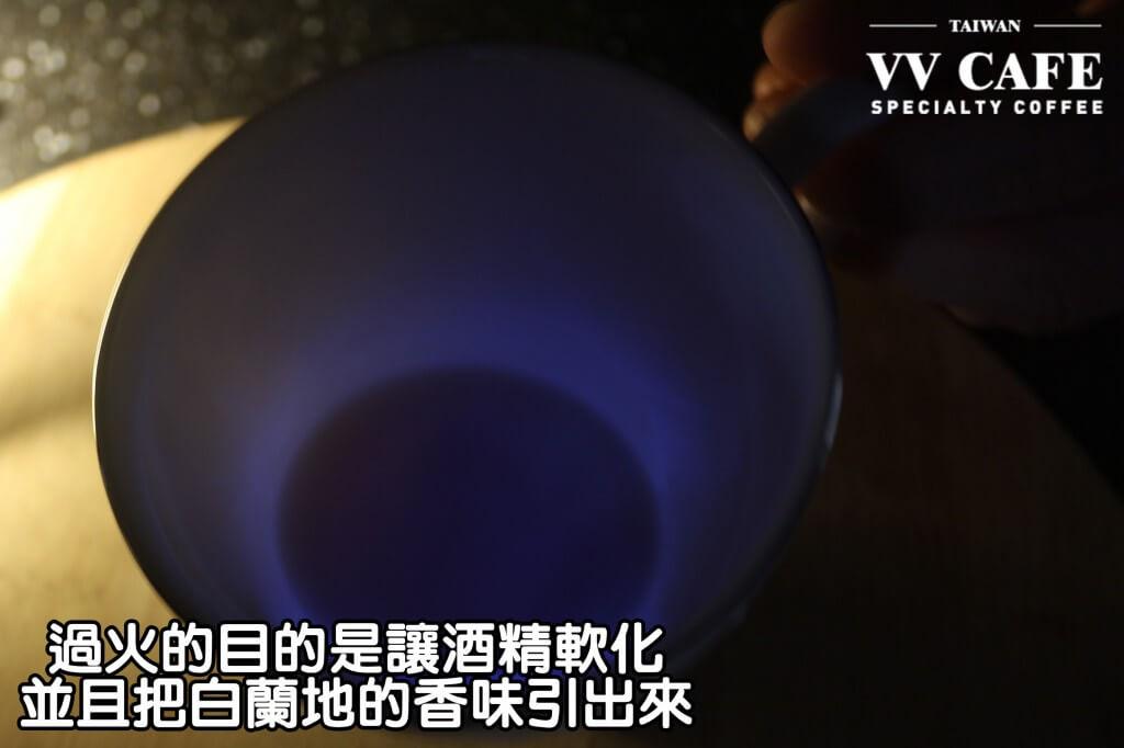04-15過火的目的是讓酒精軟化,並且把白蘭地的香味引出來,也會比較容易和咖啡融合。過火的過程非常迷人,藍色的火焰會在杯中跳舞。