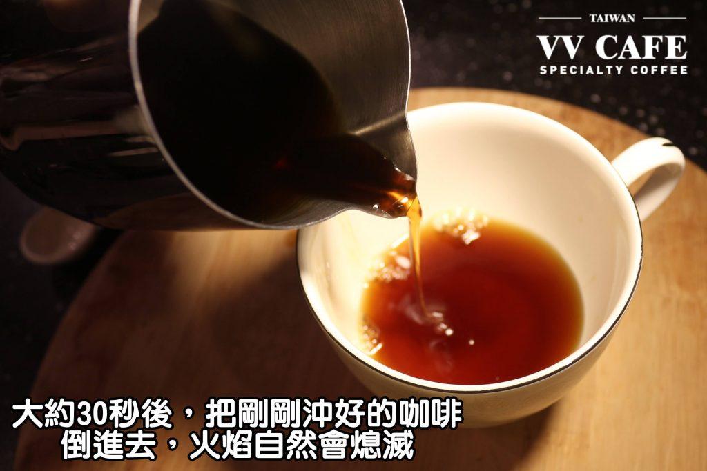 04-16大約30秒後(怕酒精太濃的可以多燒一會),把剛剛沖好的咖啡倒進去,火焰自然會熄滅。
