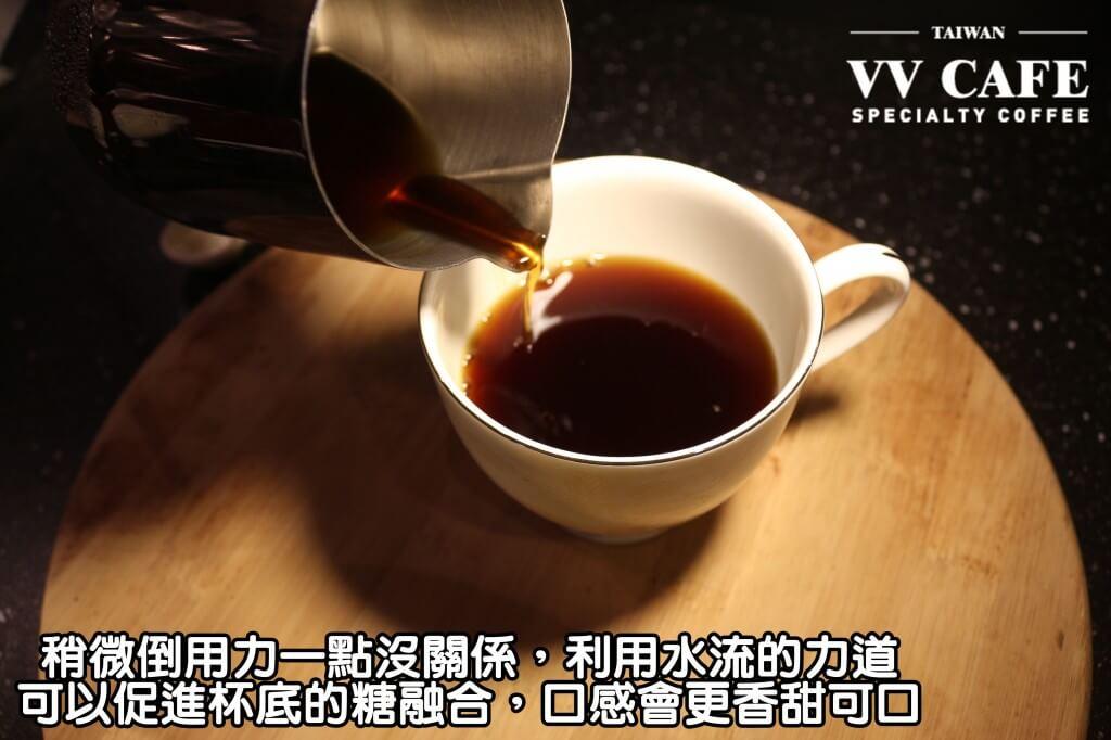 04-17稍微倒用力一點沒關係,利用水流的力道也可以促進杯底的糖融合,口感會更香甜可口喔。