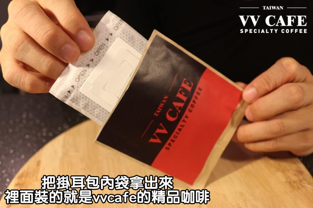 05-03把掛耳包內袋拿出來,裡面裝的就是vvcafe的精品咖啡