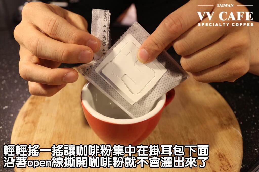 05-04先輕輕搖一搖讓咖啡粉集中在掛耳包下面,沿著open線撕開咖啡粉就不會灑出來了