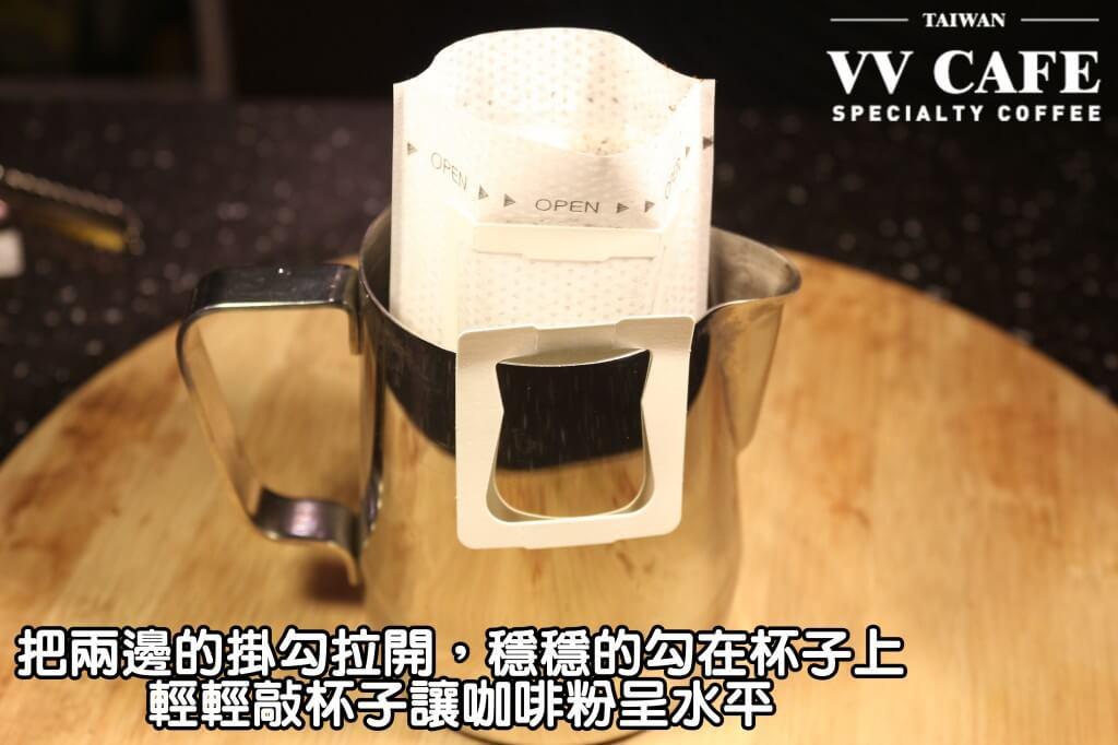 05-05把兩邊的掛勾拉開,穩穩的勾在杯子上,輕輕敲杯子讓咖啡粉呈水平,不要一邊高一邊低