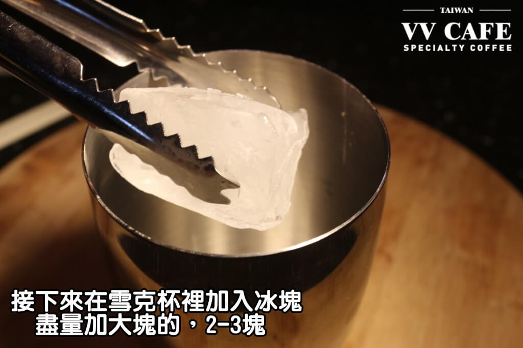 05-10接下來在雪克杯裡加入冰塊,有大塊的冰塊加大塊的,如果只有小塊的冰塊那就多放兩塊,不然會溶出太多冰塊水,口感會比較淡