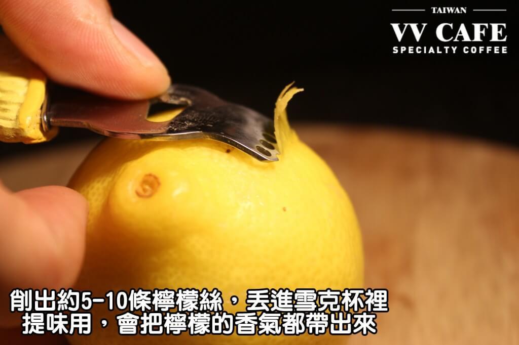 05-13削出約5-10條檸檬絲,短短的就可以了,丟進雪克杯裡。提味用,會把檸檬的香氣都帶出來喔