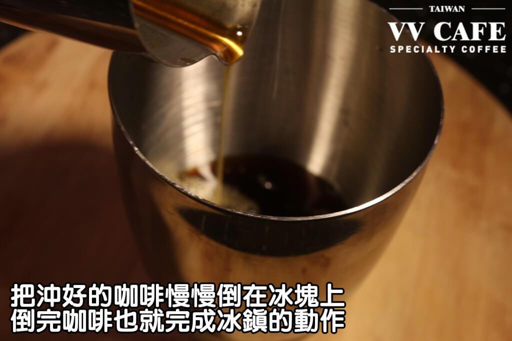 05-14把剛剛沖好的咖啡倒進去,慢慢倒在冰塊上不要太激烈,倒完咖啡也就完成冰鎮的動作囉。